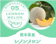 熊本県産 レノンメロン