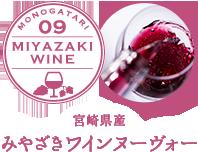 宮崎県産 みやざきワインヌーヴォー